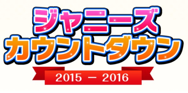 Johnnys Countdown 2015 – 2016 Performances