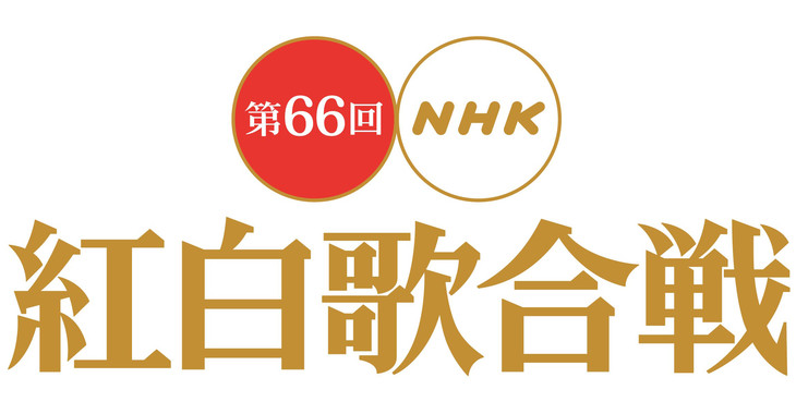 arashi akb48 shiina ringo perfume and more perform on the 66th nhk