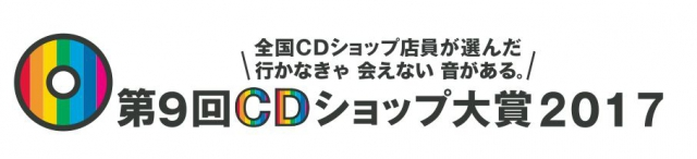 The 9th CD Shop Awards 2017 Announces Its Nominees for the Second Half of 2016