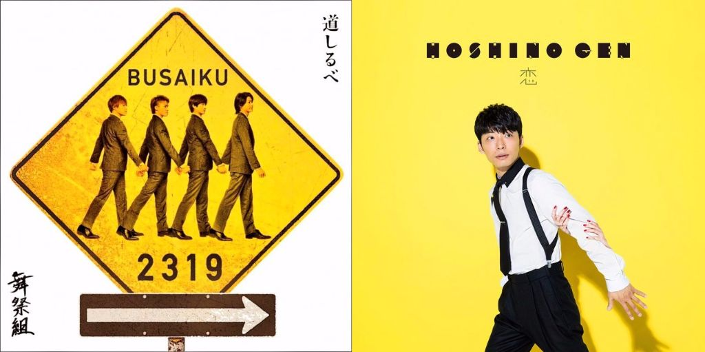 #1 Song Review: Week of 1/4 – 1/10 (Busaiku v. Hoshino Gen)