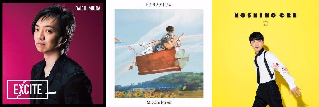 #1 Song Review: Week of 1/18 – 1/24 (Daichi Miura v. Mr.Children v. Hoshino Gen)