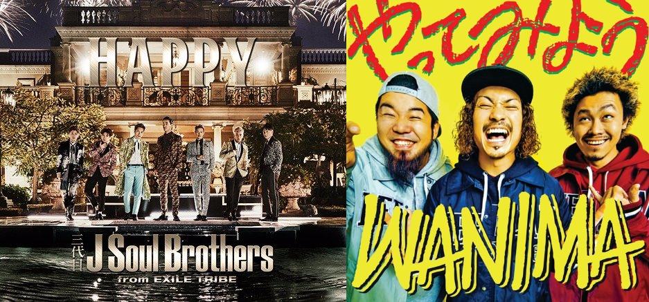 #1 Song Review: Week of 3/8 – 3/14 (Sandaime J Soul Brothers v. WANIMA)