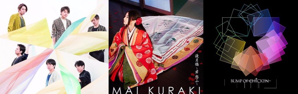 #1 Song Review: Week of 5/3 – 5/9 (V6 v. Mai Kuraki v. BUMP OF CHICKEN)