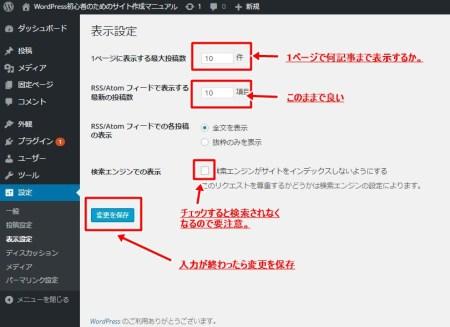 WordPress初期設定12