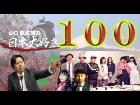 「山口敏太郎の日本大好き」 記念すべき第100回目のアーカイブがyoutubeにアップ!