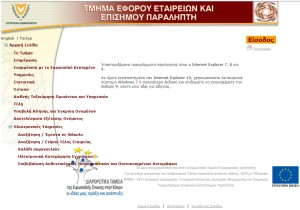 cyprus goverment