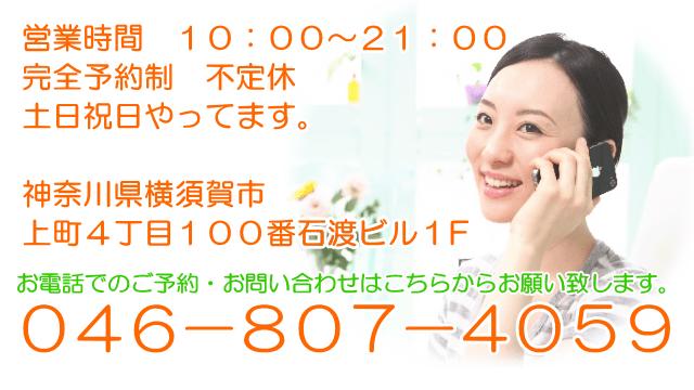 横須賀整体ヘッダー3