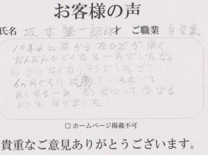 横須賀整体 口コミ お客様の声1