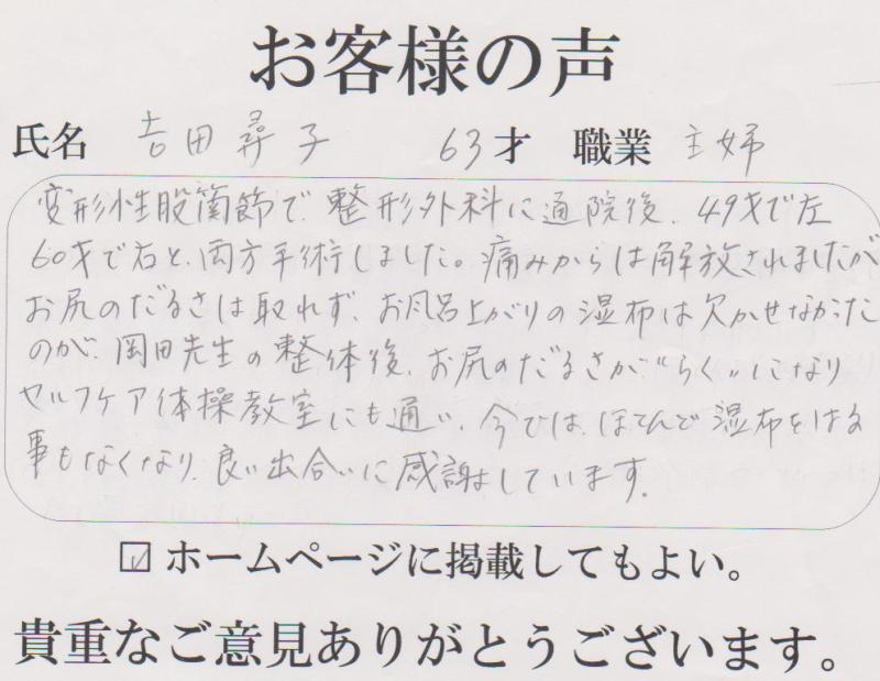 横須賀整体 口コミ お客様の声11