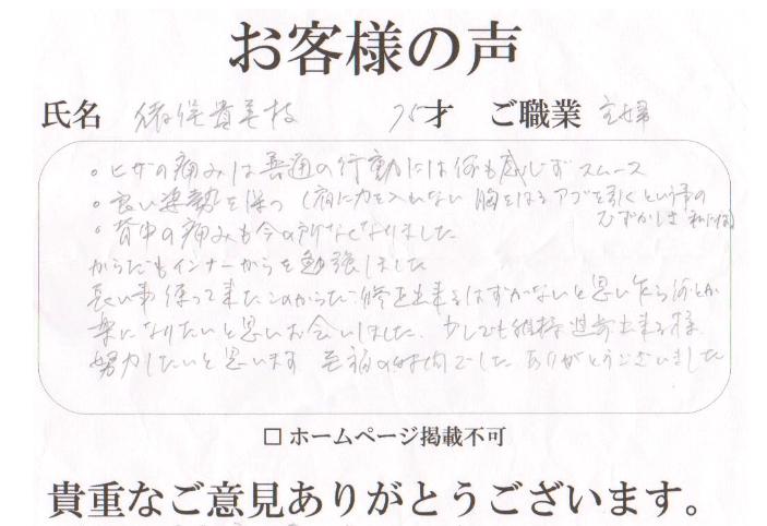 横須賀整体 口コミ お客様の声10