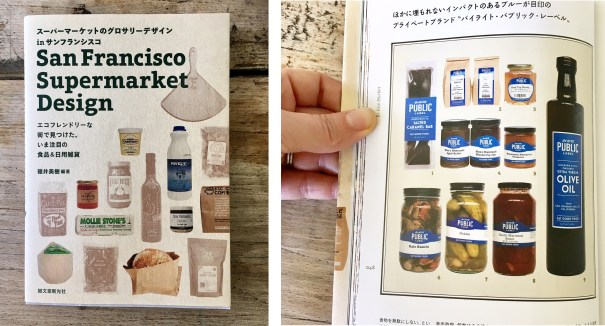 This Japanese design book features the Bi-Rite Market Public Label packaging design