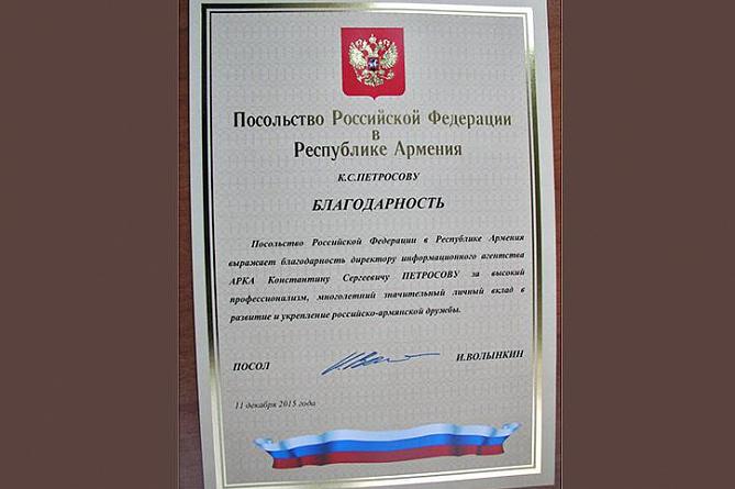 Russia\u0027s embassy in Armenia awards certificate of gratitude to head