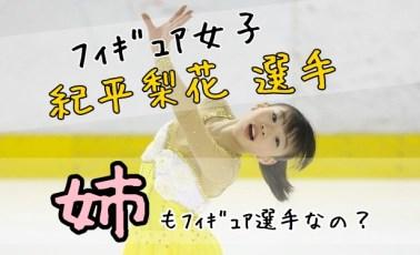 紀平梨花の姉もフィギュア選手?なら戦績や実力は?名前・年齢は?