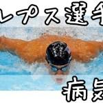 マイケルフェルプス選手(水泳)が病気?アザや食事量との関係は?