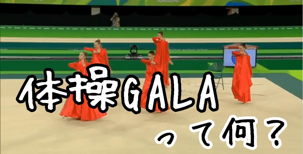 体操GALAとは?