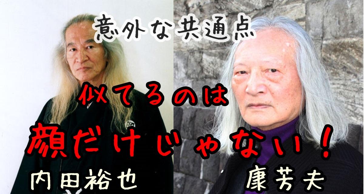 康芳夫と内田裕也が似てるのは顔だけじゃない!意外な共通点とは?