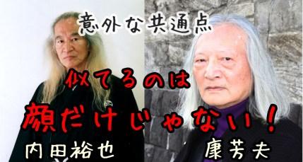 康芳夫と内田裕也が似ていると話題!資産や家族についても!