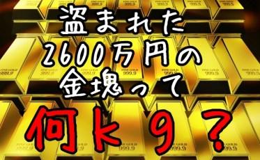 金塊の重さってどのくらい?2600万円相当だと何kgになる?