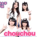 ハイドル優勝chouchouの私立M音大付属高校ってどこ?