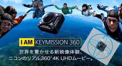 ニコンの全天球カメラの最安価格は?防水4KのKeyMission360を予約!