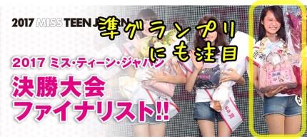 小森澪菜(れいな)のプロフィールや画像!ミスティーン準グランプリ!