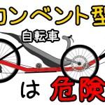 リカンベント型自転車は危険?メリットや特徴は?最高速度や動画も!