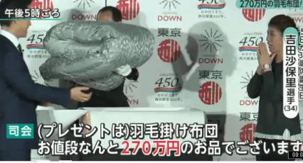 吉田沙保里の高級羽毛布団はどこのブランド?270万円のプレゼント!