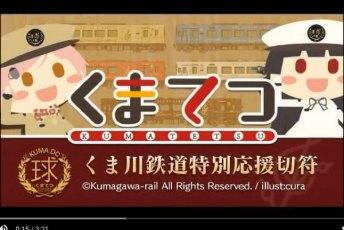 くま川鉄道応援切符の作家は誰?何のゲームキャラのイラスト?