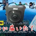 KeyMission360の評価や感想をレビュー!付属品など同梱内容情報も!