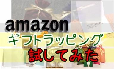 Amazonのギフトラッピングはどう届く?領収書の値段や箱or袋など!