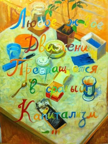 «Обеденный стол» Семена Мотолянца