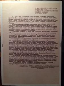 Письмо членов Горкома в президиум Верховного совета
