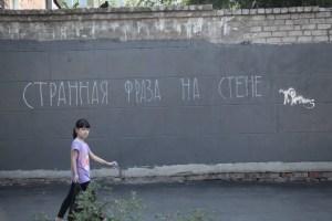 "Из серии ""Текущие моменты"", Странная фраза на стене, Самара, 2013"