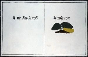 Я не Кабаков, 1981, алкидная эмаль, оргалит, 100х150 см. Коллекция Спровьери