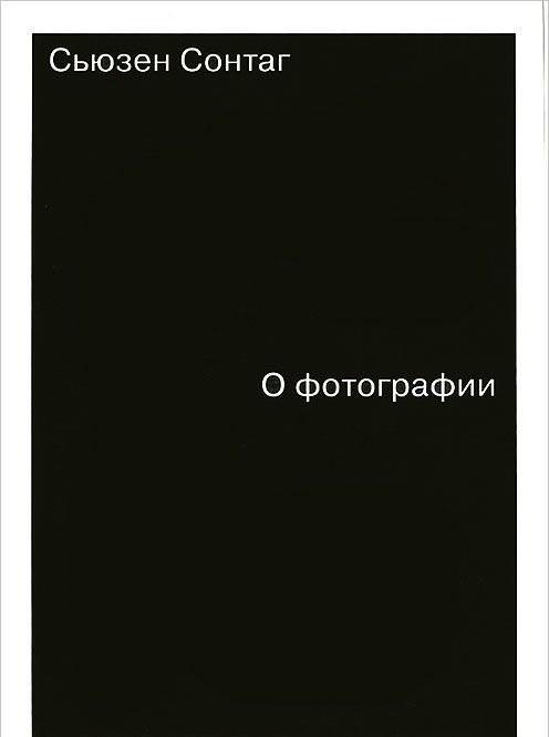 Книга Сьюзен Сонтаг «О фотографии», 200 руб.