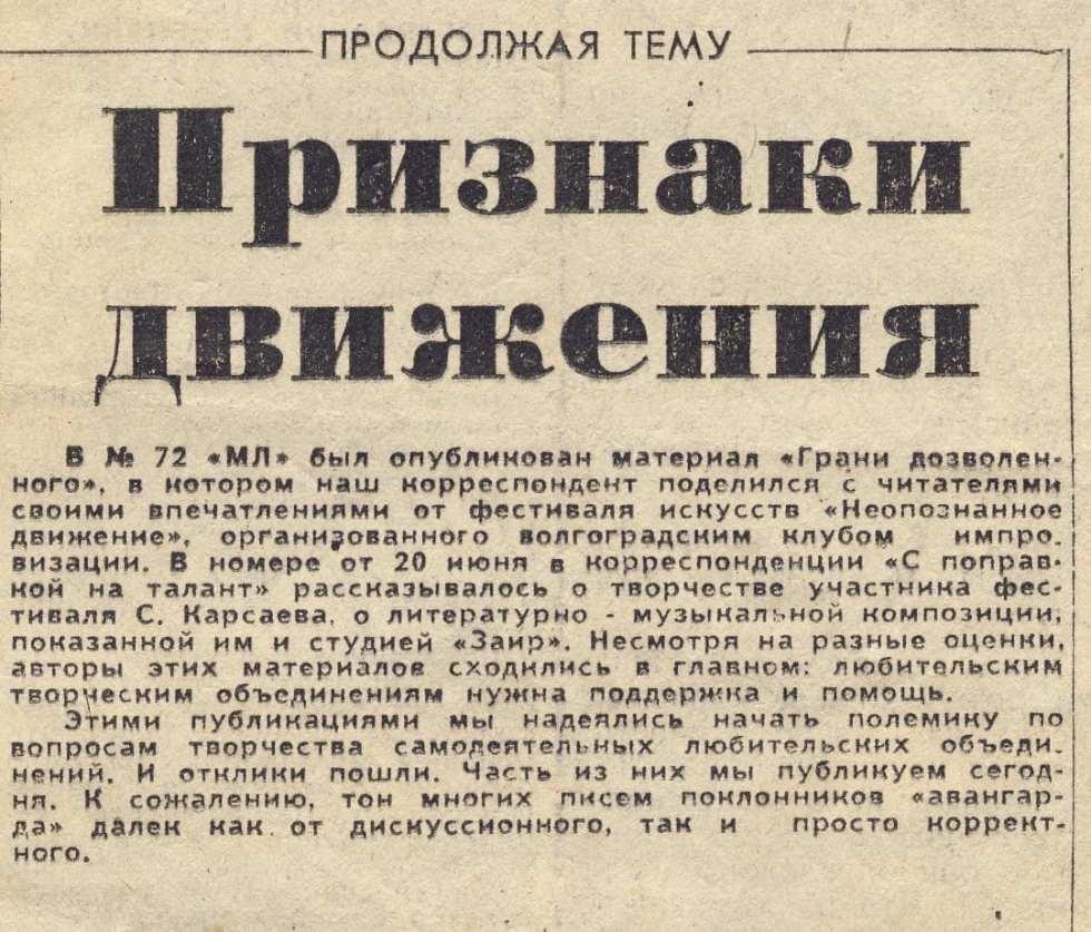 Заголовки комсомольской прессы о выступлении «Оркестриона» на первом фестивале «Неопознанное движение», 1987