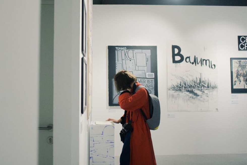 Валерий Чтак, Только текст, 2006. Константин Батынков, Пора валить, 2017