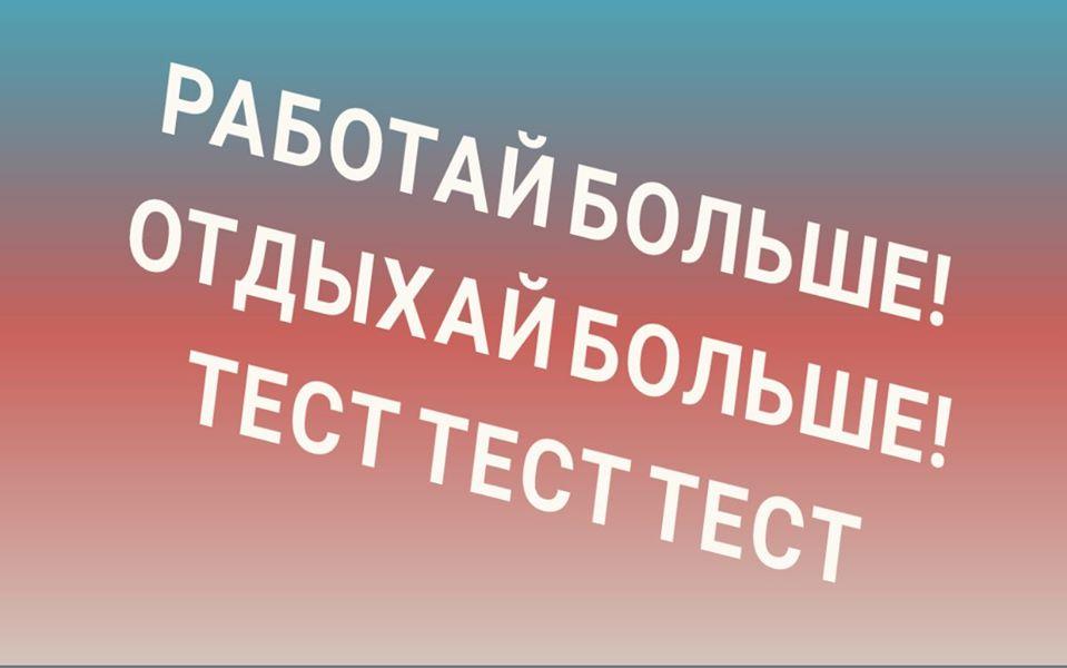 рбоб_тесттесттест