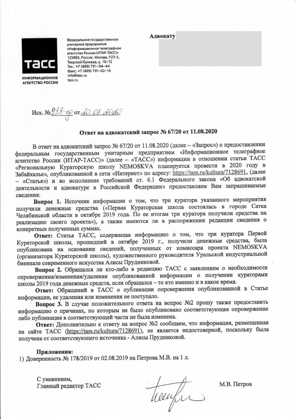 Ответ главного редактора ТАСС от 20 августа 2020 — о словах Алисы Прудниковой, цитируемых государственным новостным агентством.