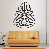 Allahu Akbur Islamic Calligraphy Vinyl Wall Art Decal