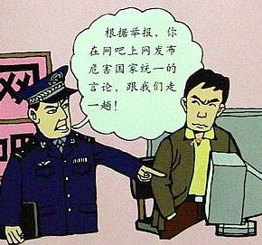 Chine identification