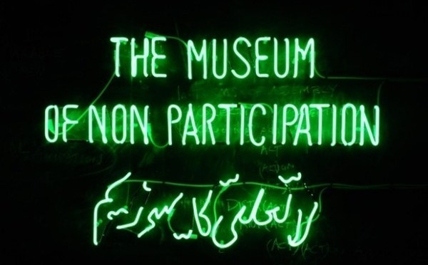 museum of non participation