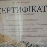 kosmetolog-sertifikat-3