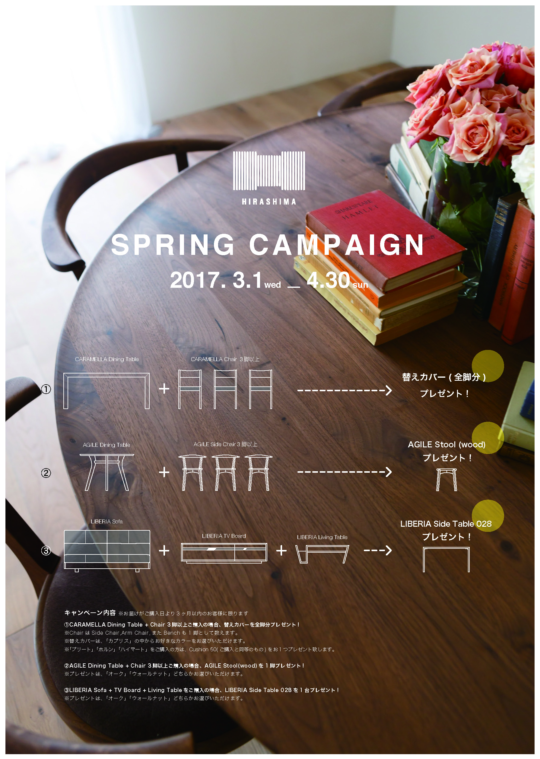 Spring_Campaign_20170301_20170430