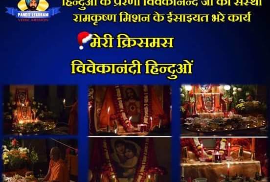 मेरी क्रिसमस विवेकानंदी हिन्दुओं!