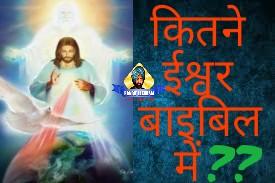 कितने ईश्वर बाइबिल में??