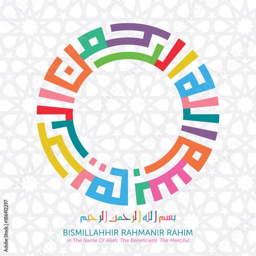 COLORFUL CIRCLE KUFIC CALLIGRAPHY OF BISMILLAH (IN THE NAME OF ALLAH