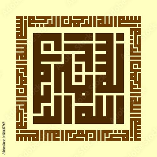 Bismillah (In The Name Of Allah)  Arabic Calligraphy - Buy this - in the name of allah