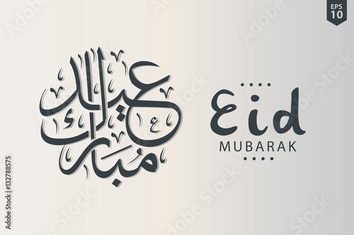 Eid Mubarak Greeting Card Template - Buy this stock vector and