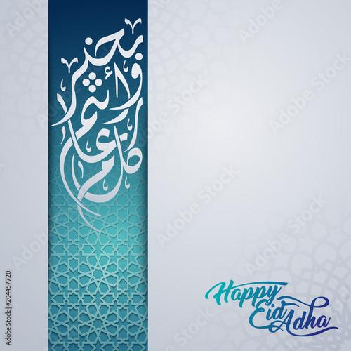 Islamic greeting card template Happy Eid Mubarak with arabic